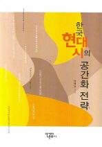한국 현대시의 공간화 전략