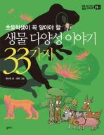 생물 다양성 이야기 33가지