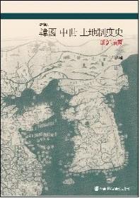 한국 중세 토지제도사(조선전기)(증보판)(양장본 HardCover)
