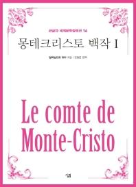 몽테크리스토 백작. 1(큰글자책)(큰글자 세계문학컬렉션 16)