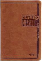 쉬운성경(THE MESSAGE)(중)(단본)(색인)(브라운)(색인)