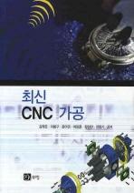 CNC 가공(최신)