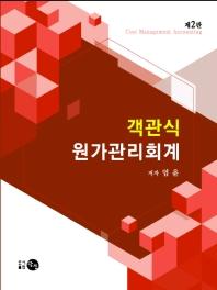 원가관리회계(객관식)(2판)