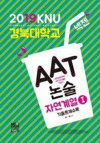 경북대학교 AAT 논술 자연계열1(2019)(넥젠)