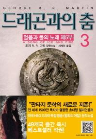 드래곤과의 춤. 3 --- 1~3권 set , 정가 61500원, 깨끗
