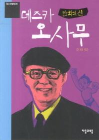 만화의 신 데즈카 오사무(개정판)(청소년평전 30)