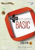 고등수학(상)(BASIC)(2009)
