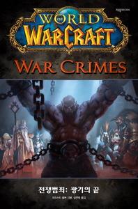 월드 오브 워크래프트: 전쟁범죄 광기의 끝
