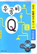 국어 생활국어 중1-1(2009)