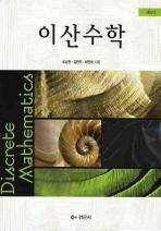 이산수학(2판)