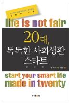 20대 똑똑한 사회생활 스타트