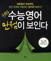 수능영어 만점이 보인다(2013)