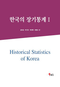 한국의 장기통계. 1(양장본 HardCover)