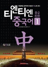 티엔티엔 중국어 중급회화. 1(CD1장포함)