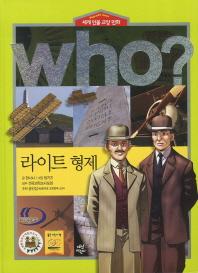 라이트 형제(Who)(세계 인물 교양 만화 36)(양장본 HardCover)