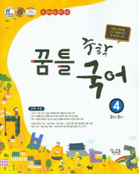 중학 국어4(2학년2학기)(2017)