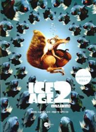 아이스 에이지. 2(CD1장포함)
