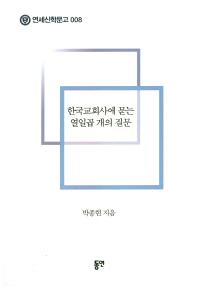 한국교회사에 묻는 열일곱 개의 질문