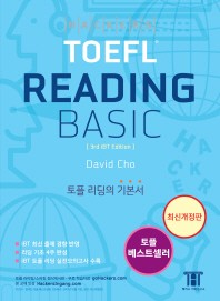 ��Ŀ�� ���� ���� ������(Hackers TOEFL Reading Basic)(������ 3��)