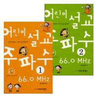 어린이 설교 주파수 세트(CD2장포함)(전2권)