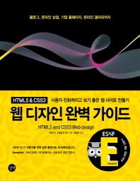 HTML5 CSS3 웹 디자인 완벽 가이드