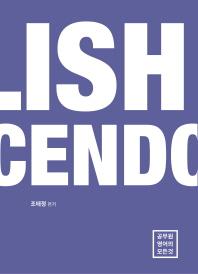 English Crescendo(Blue)