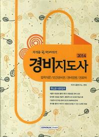 경비지도사(핵심분석종합본)(2014)