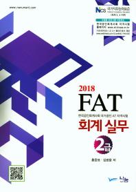 FAT 회계실무(2018)