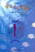 불교 심리학 입문