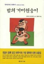 밤의 거미원숭이(2판)(양장본 HardCover)