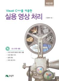 실용 영상 처리(Visual C++를 이용한)(개정판 3판)(CD1장포함)