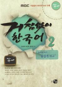 거침없이 한국어. 2:놀이와 여가(거침없이하이킥DVD1장포함)