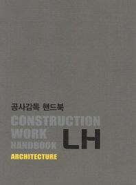 공사감독 핸드북: 건축