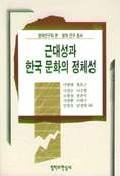 근대성과 한국문화의 정체성 ▼/철학과현실사[1-400001]