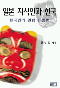 일본 지식인과 한국