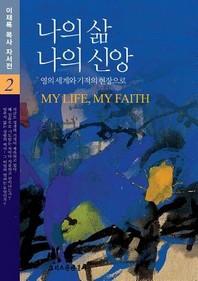 나의 삶 나의 신앙. 2