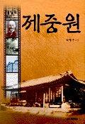 제중원 (양장본)▼/몸과마음[1-130002]