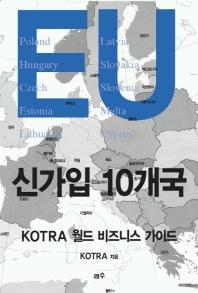 EU 신가입 10개국(KOTRA 월드 비즈니스 가이드)