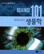 SCIENCE(사이언스) 101: 생물학(스미스소니언 교양과학 백과 3)