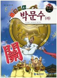 암행어사 박문수(하)(야심만만 한국고전 천자문 27)