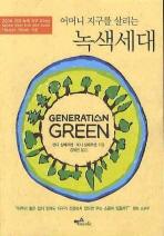 녹색세대(어머니 지구를 살리는)