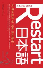 RESTART 리스타트 일본어(이 책으로도 안 되면 포기해라)