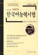 한국어능력시험(수비니겨)(2009년개정판)(쉽게 익히는)(4판)