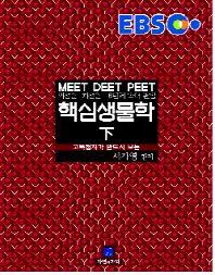 핵심생물학(하)(MEET DEET PEET)(2015)(EBS)