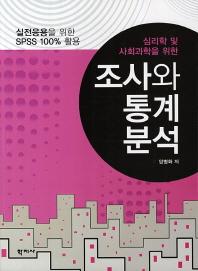 조사와 통계분석(심리학 및 사회과학을 위한)