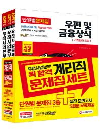 우정사업본부 계리직 퀵 합격 문제집 세트(2018)(전3권)