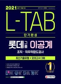 L-TAB 롯데그룹 이공계 단기완성 최신기출유형+모의고사 3회(2021)