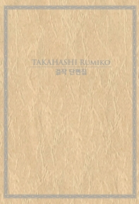 다카하시 루미코 박스 세트(전6권)