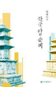 한국 탑 순례(배혜숙의)