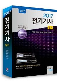전기기사 필기(2017)